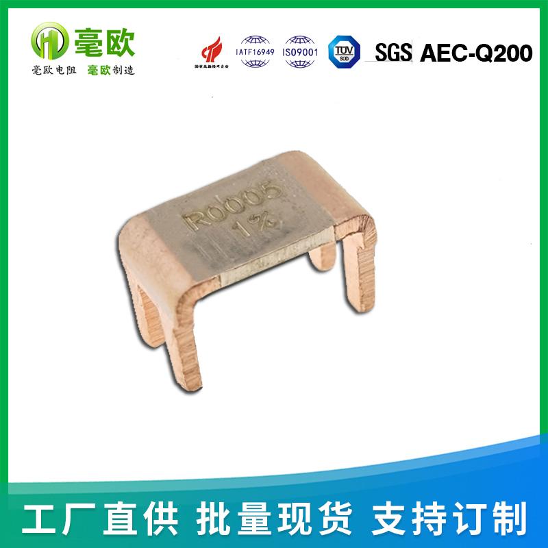 合金电阻 电流检测电阻3W5W1mr2毫欧 采样电阻锰铜电阻