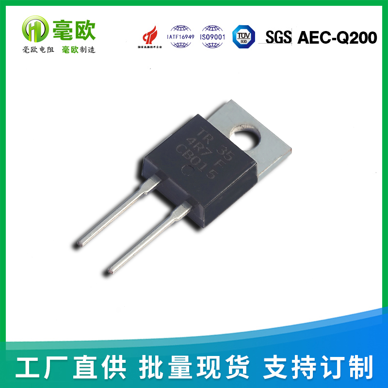 TO-220 247大功率电阻50W 35W20W8R 精度1% 5% 采样电阻