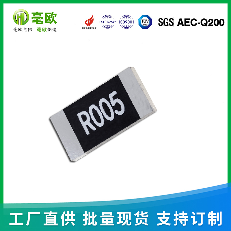 苏州2512贴片电阻 合金电阻2W 3W 10毫欧 1毫欧 2毫欧1%电流检测电阻采样电阻