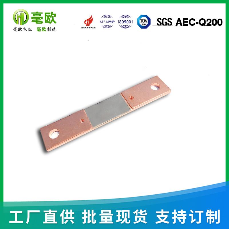 8518汽车分流器 锰铜分流器300A75mV分流器