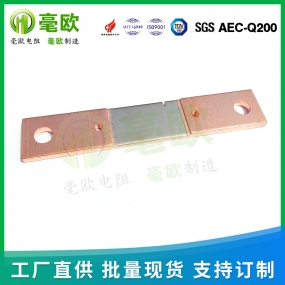 AEC-Q200车规级锰铜分流器75mv100A200A300A0.5%BMS大电流36W8518