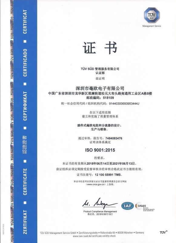 ISO9001证书.jpg
